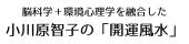 なりたい自分を叶える小川原智子の「開運風水」